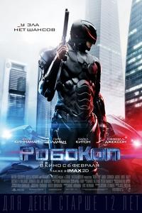 РобоКоп / RoboCop (2014) CAMRip